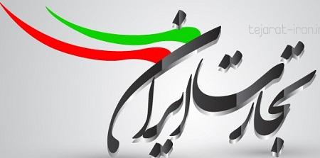 logo-tejarat-iran