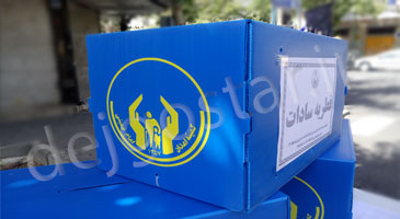 جعبه جمع آوری فطریه با کارتن پلاست دژگستر