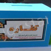 جعبه فطریه با کارتن پلاست دژگستر